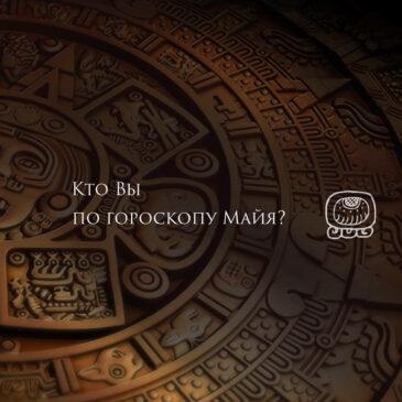 Кто Вы по гороскопу Майя?